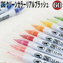 呉竹 くれたけ ZIG クリーンカラーリアルブラッシュ 60色セット カラー筆ペン 送料無料【luc