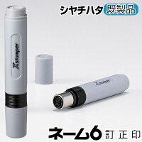 シャチハタ/ネーム印/ネーム6/既製品【88号SALE】