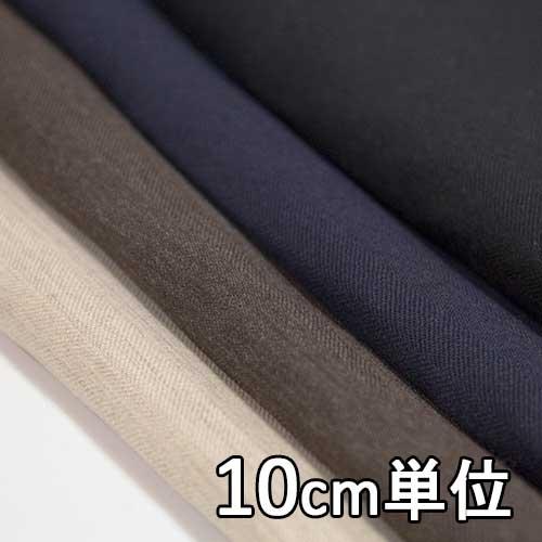 ウール 76400  無地  ウール生地 カラー全4色 10cm単位切り売り  ウールリネンヘリンボン 76400 ジャケットや