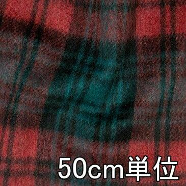 ウール【7450】【柄物】【送料無料】【ウール生地】カラー全1色【 50cm単位 切り売り】【ウールシャギー】7450 ☆ジャケットやスカート ワンピース 帽子など小物にも