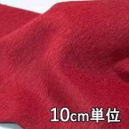 ウール【TX21000】【無地】【ウール生地】カラー全8色【10cm単位 切り売り】【アルパカループシャギー】TX21000☆ジャケットやコート、ポンチョに最適