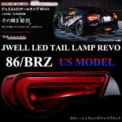 86/BRZ専用LEDテールランプREVOTYPE2