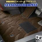 ホンダ GB系 フリード+[プラス] ハイブリッド車 5人乗り 専用フロアーマット ステップマット付き SMAT364