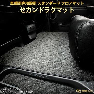 RK系後期 ステップワゴン 専用セカンドラグマット Lサイズ RUG2522