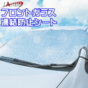 フロントガラス凍結防止シート LANBO 汎用品 粉塵防止