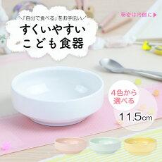 強化磁器9cmすくいやすい食器【ノアチェリー】