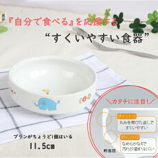 強化磁器11.5cmすくいやすい食器さふぁり