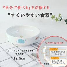 強化磁器12.5cmすくいやすい食器【さふぁり】