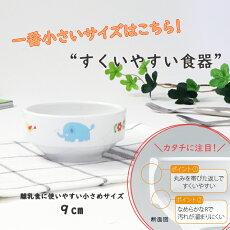 強化磁器9cmすくいやすい食器【さふぁり】