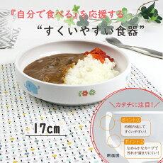 強化磁器17cmすくいやすい食器【さふぁり】