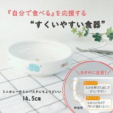 強化磁器14.5cmすくいやすい食器【さふぁり】