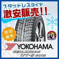ヨコハマタイヤGEOLANDARジオランダーI/TG073285/50R20新品スタッドレスタイヤ2本セット