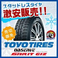トーヨータイヤGARITGIZガリットギズ165/70R13新品スタッドレスタイヤ4本セット