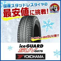 ヨコハマタイヤiceGUARDアイスガードSUVG075215/80R15新品スタッドレスタイヤ