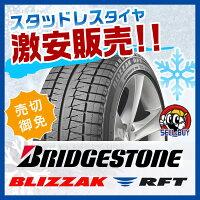 ブリヂストンBLIZZAKブリザックRFT225/55R1797Q新品スタッドレスタイヤ2本セット