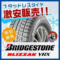 ブリヂストンBLIZZAKブリザックVRX205/55R17新品スタッドレスタイヤ4本セット