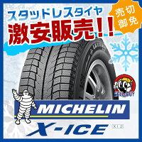 MICHELINミシュランLATXI2235/55R19新品スタッドレスタイヤ