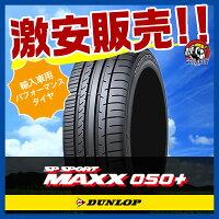 DUNLOPSPSPORTMAXX050+エスピースポーツマックス275/40R19