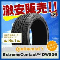 コンチネンタルエクストリームコンタクトDWS06245/40R2099YXL