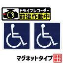 Ogriculture 身障者運転安心セット【身障者マーク マグネット...