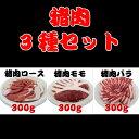 送料無料!猪肉3種セット(ロース、モモ、バラ)鍋 パーティー 焼肉 料理 贈答