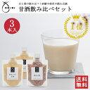 OKiNI 甘酒飲み比べセット 150g×3パック玄米麹使用 国産 無添加 ノンアルコール 飲む点滴 健康 飲み比べ...