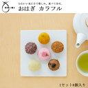 OKiNI おはぎ カラフルお彼岸 敬老の日 お歳暮 帰歳暮 おせち 御供、粗供養、和菓子、きなこ、つぶあん、抹茶、金胡麻、かぼちゃあん、桜あん