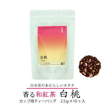 香る和紅茶白桃 カップ用 ティーバッグ 2.5g×10ケ入り フレーバーティー 国産 日本茶 桃 もも 香りのお茶 香り かおり 紅茶 和紅茶 べにふうき 茶 バリエーション おしゃれ プレゼント おすすめ