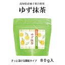高知県産ゆず果汁使用 ゆず抹茶 80g ホットでも アイスでも 国産 高知県産ゆず 果汁使用 うす茶糖 グリーンティー グリンティー 薄茶糖 抹茶 ゆず風味