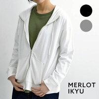 【メール便不可】【MERLOTIKYU】【訳あり】シンプル無地ダブルジップパーカー