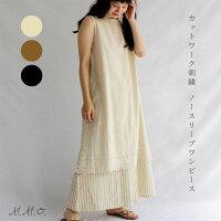 【訳あり】綿麻生地スカラップレース無地裾刺繍入りノースリーブワンピース