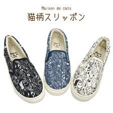 【近日入荷予定】【メール便不可】Maisondecats総猫柄キャットスリッポンスニーカー【返品交換不可】