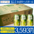 .【3ケースで送料無料】新発売キャンペーン価格 JAフーズおおいた かぼすハイボール 340mlx24缶入り【代引き不可】
