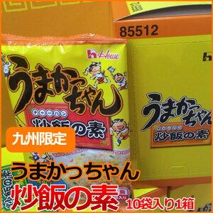 九州限定販売【エントリーでポイント10倍】ハウス うまかっちゃん焼飯の素 10袋入り1箱