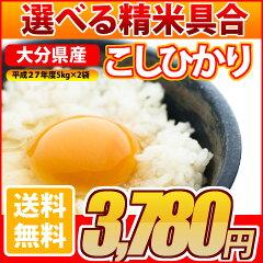 美味しく出来ました!契約栽培で安心安全な九州大分のお米を!【送料無料】好きな精米具合が選...