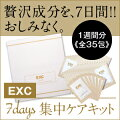 EXCシリーズ[全3種・2週間分]*(EXCEローション1mL×14包、EXCフラーエッセンス1mL×14包、EXCプラチナクリーム1g×7包)
