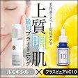 ルミキシルクリーム 30ml 正規品&プラスピュアVC10【クリーム/美容液/送料無料】