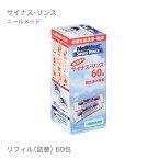 ニールメッド サイナスリンス リフィル 生理食塩水のもと 60包 【大好評】