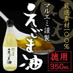 マルエミ えごま油 350mL (約325g) [ えごま油 / 保存料無添加えごま油 / エ…