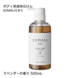 そまり SOMALI ボディ用液体石けん 500mL ラベンダーの香り ボディソープ 液体石鹸 石けん ボディケア 木村石鹸【大好評】