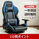 【ポイント10倍】ゲーミングチェア ゲーミング座椅子 PRO