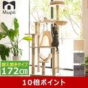 【ポイント10倍】キャットタワー 大型猫 キャットタワー おしゃれ 送料無料 爪