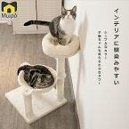 キャットタワー 猫 タワー 送料無料 爪とぎ おもちゃ ハンモック おしゃれ 室内 据え置き 人気 運動不足 安定 コンパクト かわいい 多頭飼い 麻紐 小型 省スペース スリム 爪研ぎ 子猫 子猫 大きい猫 ベージュ グレー「モロ」Mwpo-54