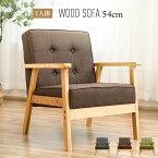 ソファ 1人掛け 送料無料 ソファー ファブリック 布張り コンパクト おしゃれ かわいい 一人暮らし 肘付き ワンルーム 北欧 一人掛けソファー 天然木 家具