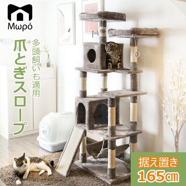 SALE×10倍18時から キャットタワー大型猫キャットタワーおしゃれ爪とぎスロープ爪とぎおもちゃハウス室内据え置き人気ハンモ