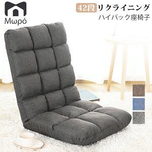 【SALE×ポイント10倍】もこもこ座椅子 座椅子 リクライニング 椅子 イス フロア チェアー 座イス チェア モダン座椅子 リクライニングチェアー フロアチェア リビングチェア おしゃれ かわいい クッション フロアソファー 42段階調整 「モロ」家具 Mwpo-134