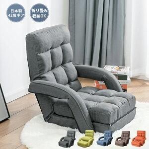 【SALE×ポイント10倍】座椅子 肘掛け ハイバック 座いす リクライニング クッション付き ざいす 座いす 姿勢 人気 おすすめ 42段階調整可能 折り畳み 肘掛け付き アーム付 低反発「モロ」家具 Mwpo-135
