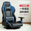 ゲーミングチェア PRORACING ゲーミング座椅子 PU