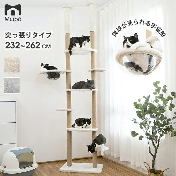 SALE×P10倍18時から キャットタワー大型猫突っ張り木登りタワー猫タワー省スペーススリム全麻縄巻き麻紐爪とぎおしゃれ室内