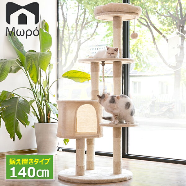 SALE×10倍18時から キャットタワー大型猫キャットタワーおしゃれ猫タワー爪とぎおもちゃハウス室内据え置き人気運動不足安定